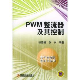 PWM整流器及其控制