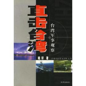 直击台湾(台湾军事观察)