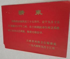 请柬:庆祝国庆三十五周年职工业余文艺调演【 1984 兰州】
