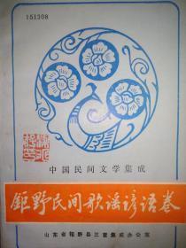 中国民间文学集成:巨野民间歌谣谚语卷