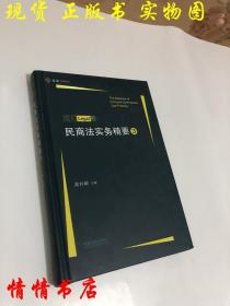 民商法实务精要3