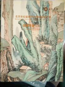 北京世纪盛唐2013艺术品拍卖会 盛唐雅集(二)