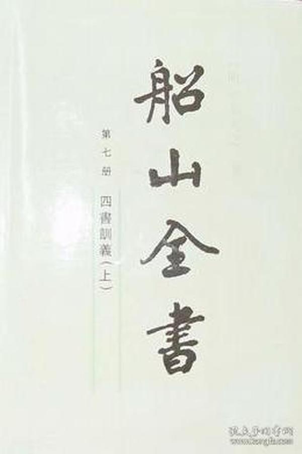 船山全书 第十六册