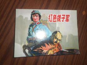 北京小学生连环画 红色娘子军