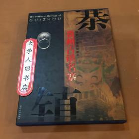 图像人类学视野中的贵州古镇名寨