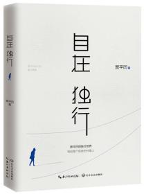 正版二手 自在独行:贾平凹的独行世界 长江文艺出版社 9787535488473