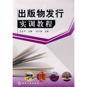 出版物发行实训教程 王元平  化学工业出版社 9787122050199