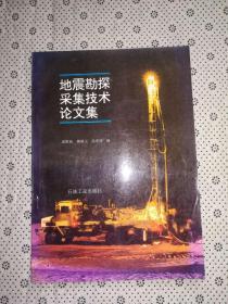 地震勘探采集技术论文集