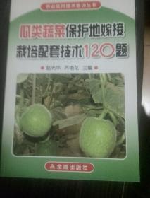 瓜类蔬菜保护地嫁接栽培配套技术120题