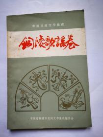 铜陵歌谣卷(中国民间文学集成)