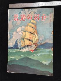 1926年刊物《世界的绝景》(临时增刊)大开画报1册,20年代的世界奇绝风光,包括中国的长城和台湾,朝金刚山、北欧、南极洲生物、北冰洋等地理风光。
