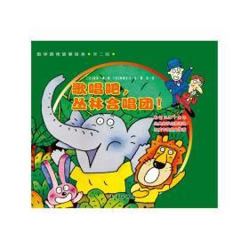 数学游戏故事绘本·第二辑:歌唱吧,丛林合唱团!