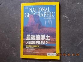 NATIONAL GEOGRAPHIC 国家地理杂志 中文版 2006.10