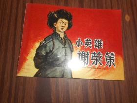 北京小学生连环画:小英雄谢荣策