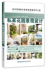 设计花园的必备经典案例参考大集:私家花园景观设计