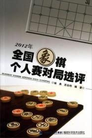 2012年全国象棋个人赛对局选评
