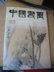 中国书画  2005年2月总26期 大型艺术月刊   8开厚纸本