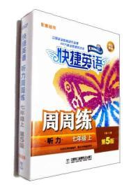 快捷英语 听力周周练 磁带 七年级上(第5版)