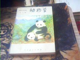 初级中学课本 动物学 全一册