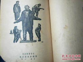 苏联版画集《1936年良友本初版 1950年再版》鲁迅选序