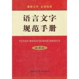 语言文字规范手册 魏励 商务印书馆国际 9787517600084