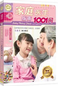 【现货】家庭医生指南1001问(6--5)