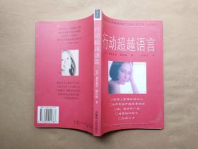行动超越语言(美)葛罗莉亚.斯坦能 著(1998年1版1印)