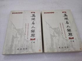 全新未阅《芜湖名人录踪》稀少!黄山书社 2008年1版1印 平装2册全