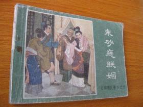 连环画小人书84年版 薛刚反唐之六 朱砂痣联姻