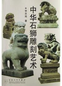 中華石獅雕刻藝術