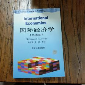 国际经济学:第五版