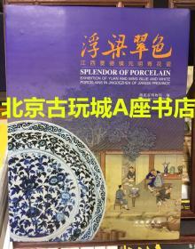 浮梁翠色 江西景德镇元明青花瓷 文物出版社