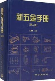 新五金手册(第二版)9787112184248孔凌嘉/中国建筑工业出版社/蓝图建筑书店