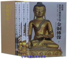 洛阳藏故宫大佛堂文物
