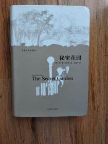 秘密花园(中英双语珍藏本)