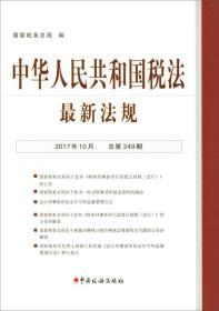 中华人民共和国税法最新法规(2017年10月·总第249期)