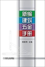 新编建筑五金手册