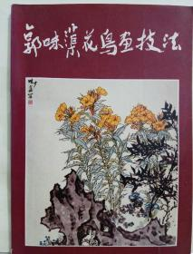 郭味蕖花鸟画技法