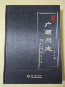 广顺州志(点校本)