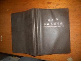 郑州市行政区划手册