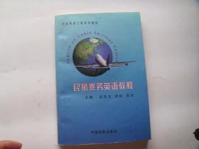 民航乘务英语教程
