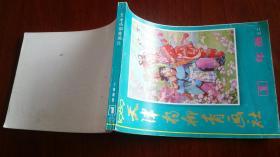 1989天津杨柳青画社1 年画之二