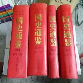 中华人民共和国    国史通鉴  全四卷 当代中国出版社(硬精装)
