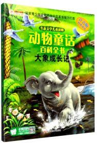 生态文学儿童读物 动物童话百科全书:大象成长记(注音版)