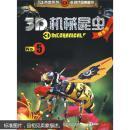 3D机械昆虫No.5(精华版)