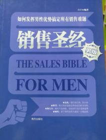 销售圣经    男版