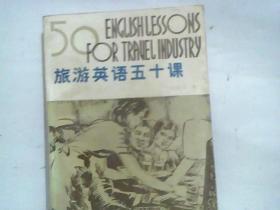 旅游英语五十课