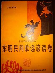 中国民间文学集成 东明民间歌谣谚语卷