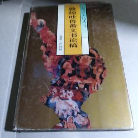 敦煌吐鲁番文书论稿(一版一印)