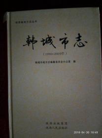 韩城市志(1990-2005)(志史圣司马迁故里)